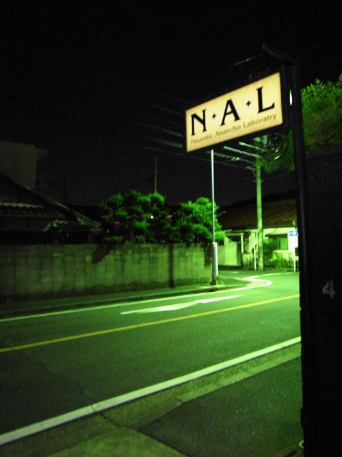 naru2.jpg